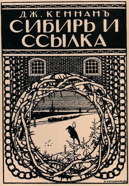 Ivan Bilibin - 1906