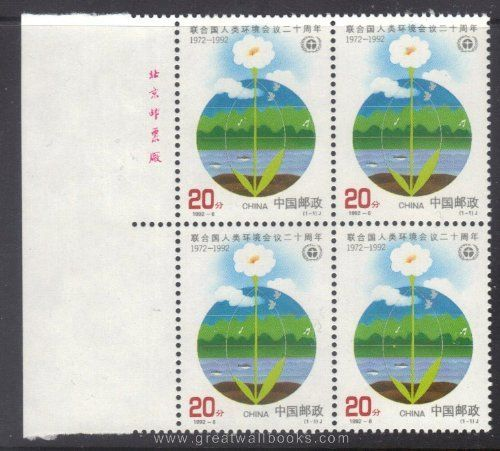 China Stamps - 1992-6 , Scott 2392 20th Anniversary of UNC on Human Environment - Block of 4 w/Imprint - MNH, F-VF by Great Wall Bookstore, Las Vegas. $3.95. PLEASE NOTE THAT THE IMPRINTED BLOCK OF 4 WE SHIP MAY NOT BE THE EXACT COPY AS SHOWN. The 1st United Nations Conference on Human Environment was held from June 5 to 16,1972 in Stockholm, the capital of Sweden. The theme is environmental protection and pollution prevention. In the conference, Human Environment proclamation ...