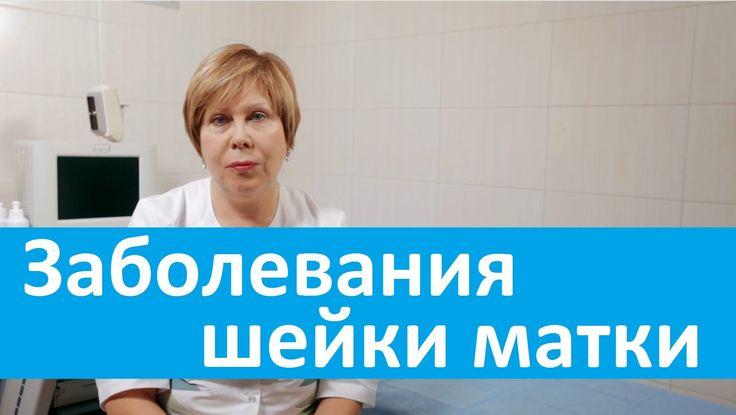 Заболевания шейки матки. Акушер-гинеколог Креде Эксперто о заболеваниях ...