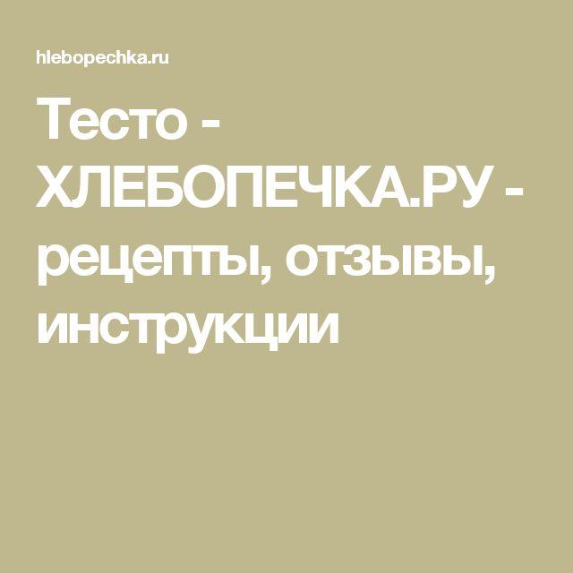 Тесто - ХЛЕБОПЕЧКА.РУ - рецепты, отзывы, инструкции