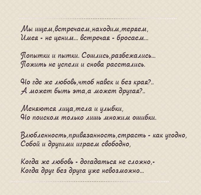 Февраля, красивые стихи любимой девушке о любви к ней трогающие до слез