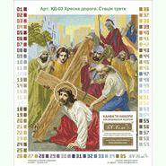 Иисус падает первый раз под тяжестью креста ХД-03