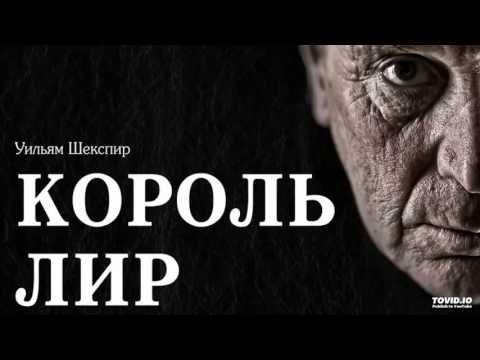 Уильям Шекспир Король Лир, аудиокнига - YouTube