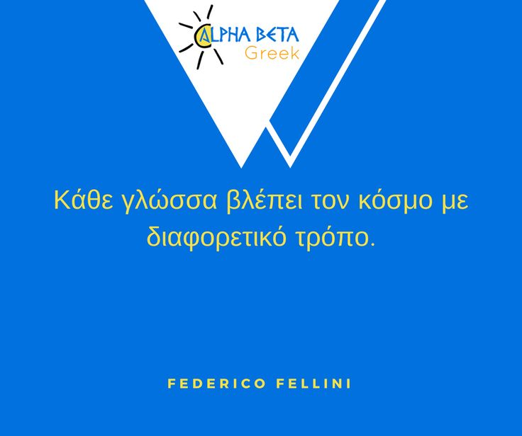 Quote about language learning in Greek