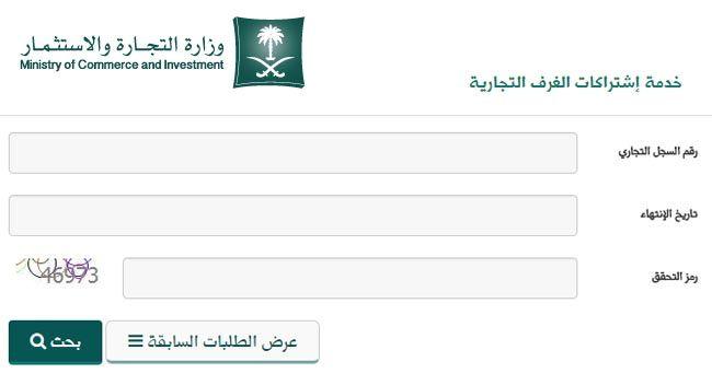 تجديد اشتراك الغرفة التجارية Chamber Of Commerce Investing Chart