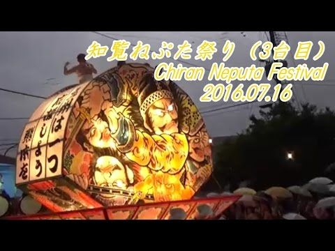 知覧ねぷた祭り(3台目)2016.07.17