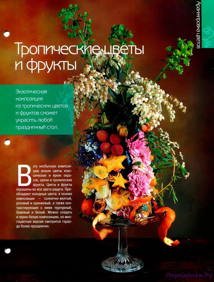 Тропические цветы и фрукты | ПЕРЕДЕЛКИ.рУ