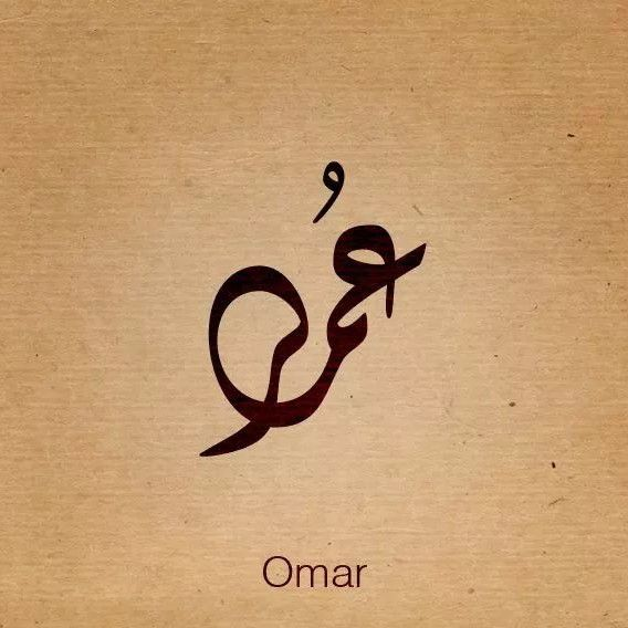 DesertRose,;,Arabic Calligraphy, Beautiful Names. OMAR,;,
