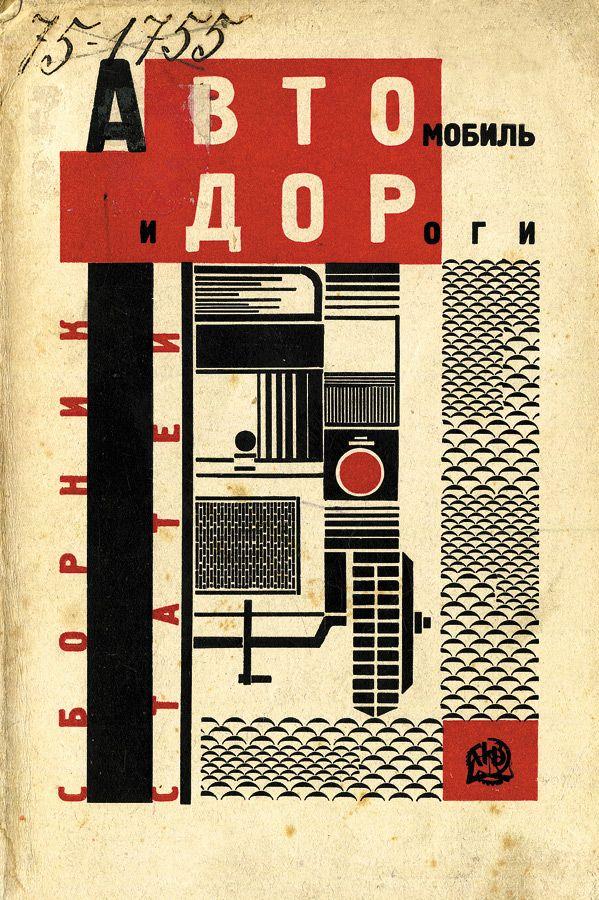 Соломон Телингатер. Автомобиль и дороги. Обложка, набор. 1927