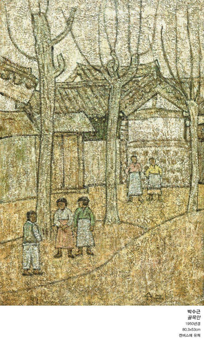 골목안, 박수근, 1950년경 80X53cm, 캔버스에 유채