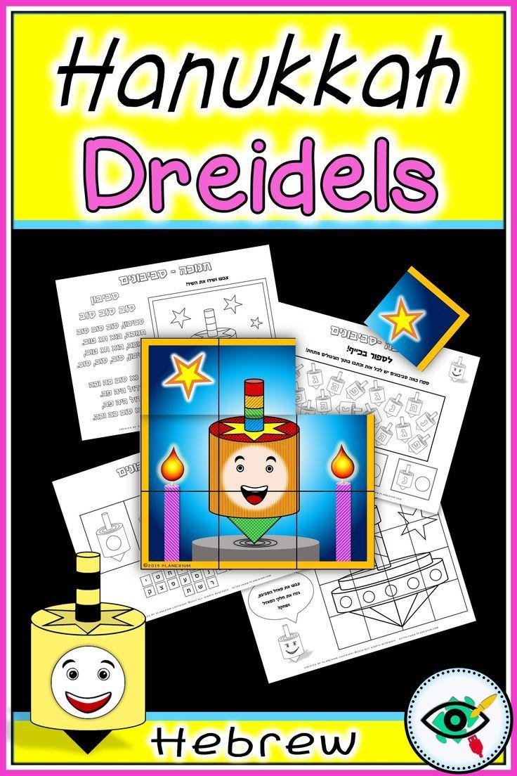 Hanukkah Activities printable Hebrew Activities for kids