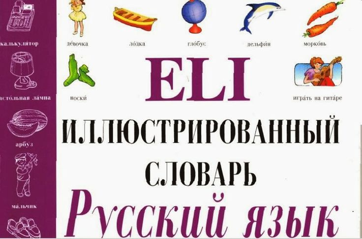 how to learn russian free