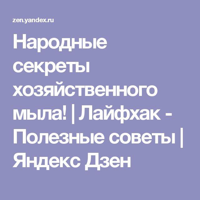 Народные секреты хозяйственного мыла!   Лайфхак - Полезные советы   Яндекс Дзен