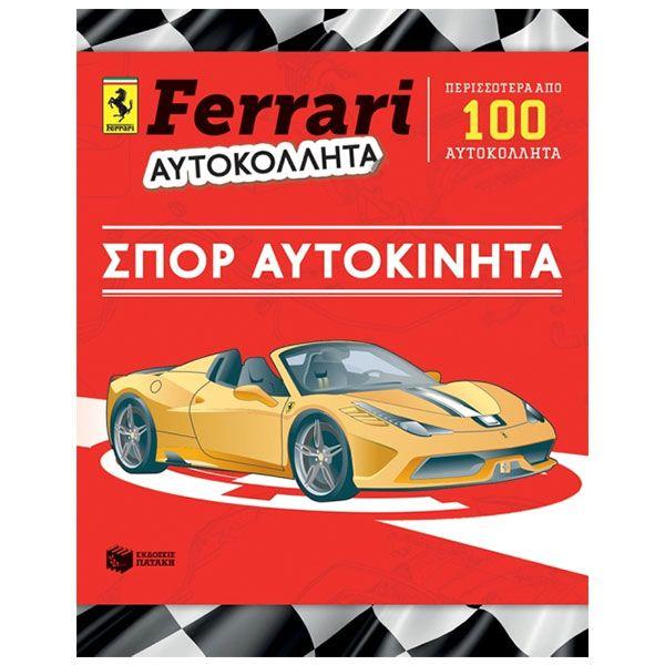 Ferrari αυτοκόλλητα: σπορ αυτοκίνητα