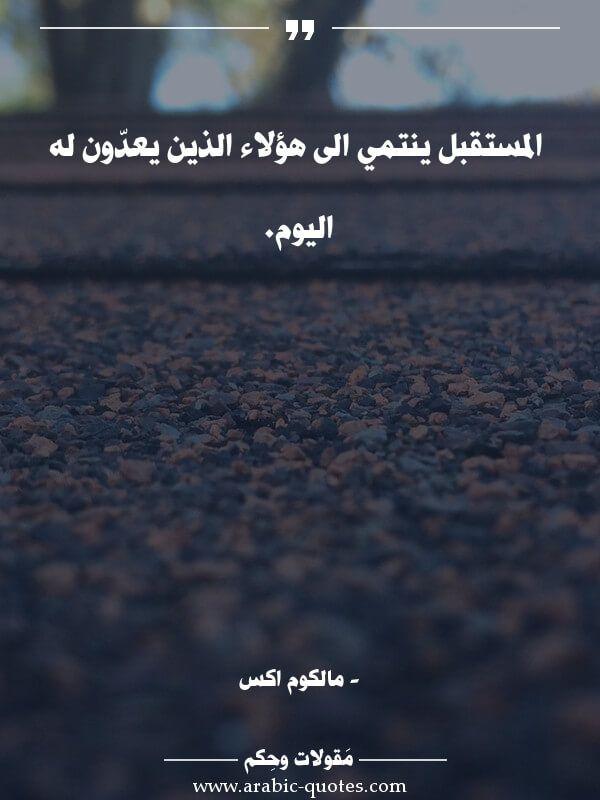 اقوال وحكم مقولات جميلة أقوال مأثورة المستقبل ينتمي الى هؤلاء الذين يعد ون له اليوم Words Quotes Beautiful Arabic Words English Quotes