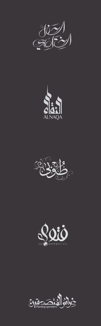 Typography | 2006-2011 by Ibraheem Alshwihi, via Behance