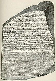 ロゼッタ・ストーン - Wikipedia