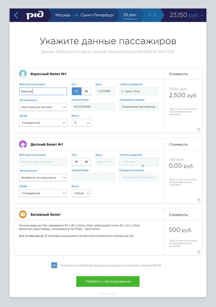 UI design for Ticket service by Pavel Zametniy. More on www.zametniy.com