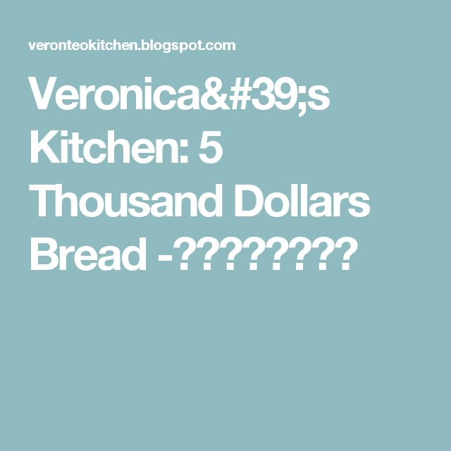 Veronica's Kitchen: 5 Thousand Dollars Bread -五千元的老式面包