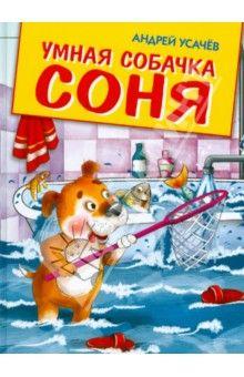 Андрей Усачев - Умная собачка Соня. Веселые истории обложка книги