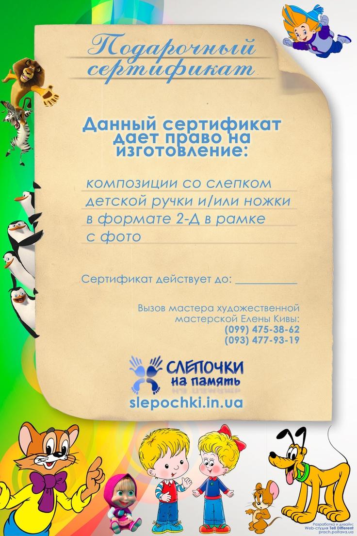 Дизайн сертификата для родителей маленьких детей, художестенной мастерской Елены Кивы (http://slepochki.in.ua) Дизайн сертификата был сделан специально к моменту окончания разработки сайта художественной студии.  Автор дизайна: Сергей Прач (Web-студия Tell Different, http://prach.poltava.ua)