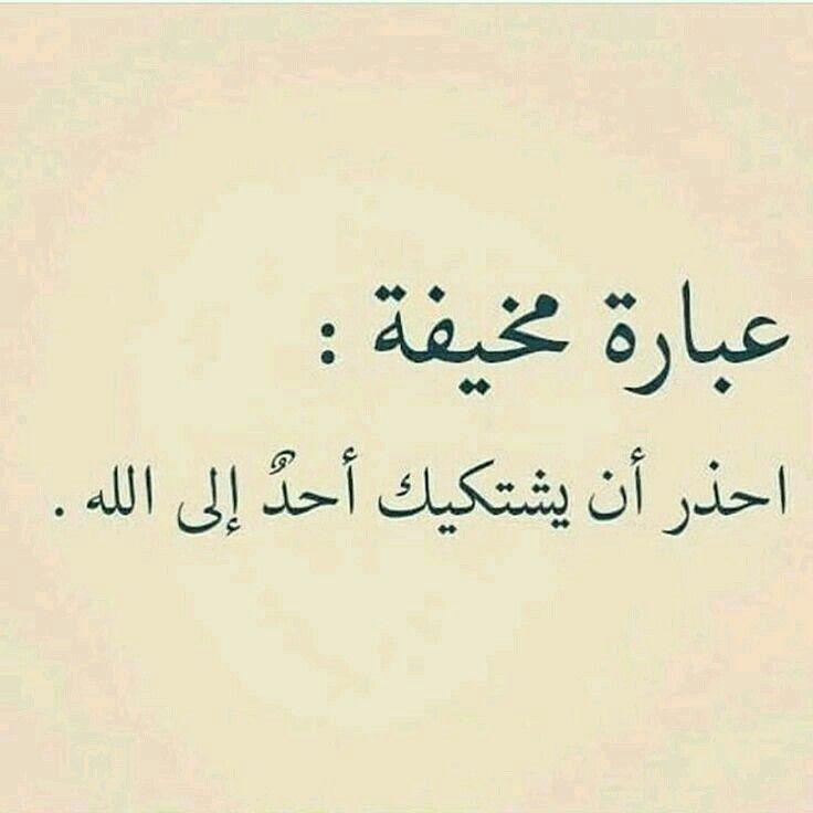 عبارة مخيفة احذر أن يشتكيك أحد إلي الله Words Arabic Quotes Quotes