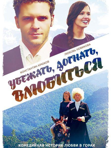 Убежать, догнать, влюбиться (2016/WEB-DL/WEB-DLRip)  Борис сбегает от своей австрийской невесты на Северный Кавказ, где по воле случая становится учителем музыки для местной девушки Нины. Нина не хочет выходить замуж за жениха, найденного отцом, и всеми силами пытается оттянуть свадьбу. В этом ей помогает Борис: он решает украсть Нину по местному обычаю, и теперь они вынуждены скрываться не только от ее жениха, но и от внезапно прилетевшей невесты Бориса.