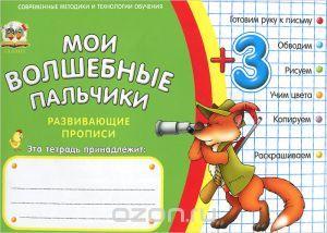 Купить книгу «Мои волшебные пальчики. Цвета и цифры» - Готовим руку к письму. Прописи - каталог интернет-магазина OZONRU.co.il в Израиле