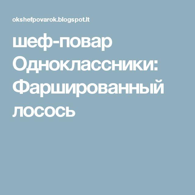 шеф-повар Одноклассники: Фаршированный лосось