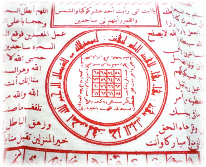 Traditional White Muslim Pilgrimage Cloth Adorned With Arabic Letterinحجاب سيدنا يوسف G And Magical Love Spells Lettering Love Spells White Muslims