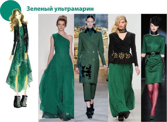 Модный зеленый цвет 2012