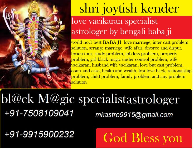 Solve any problem using –black magic, love spells , money spell, lost love spells, gay love spells,Vashikaran and other Magic spells Do you have love problems / issues that you need sorted out? I have a variety of love spells that will change your life forever. Have you lost a loved one? Are you in love with someone who doesn't seem to care about you? Is your loved one in love with someone else? Call me NOW and I will summon all my powers to make your dreams come true.