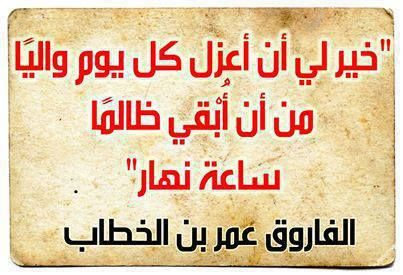 .....الفاروق عمر بن الخطاب