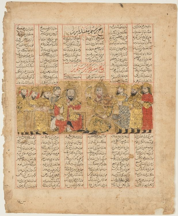 Shahnameh Metropolitan Museum Of Art Persian Language Ancient Persia