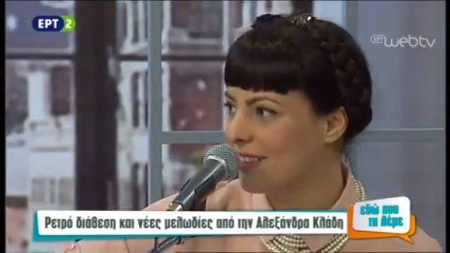 Alexandra Kladi: Τηλεοπτική συνέντευξη της Αλεξάνδρας Κλάδη στην εκ...