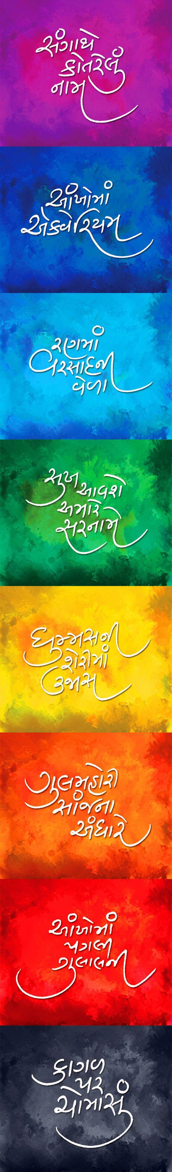 Beautiful Gujarati Typo. Names of Poems