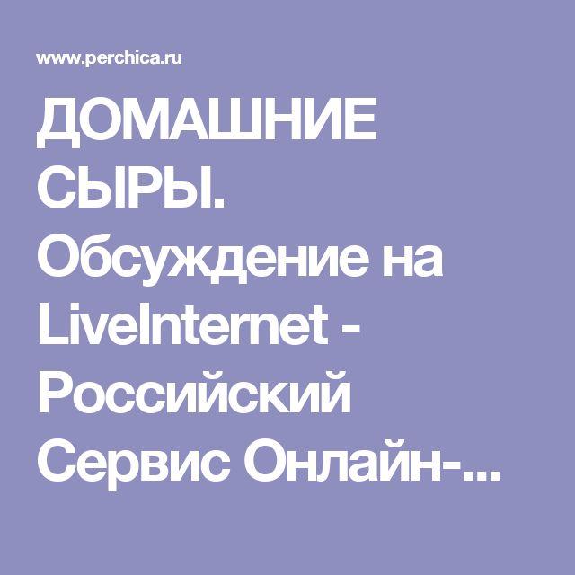 ДОМАШНИЕ СЫРЫ. Обсуждение на LiveInternet - Российский Сервис Онлайн-Дневников