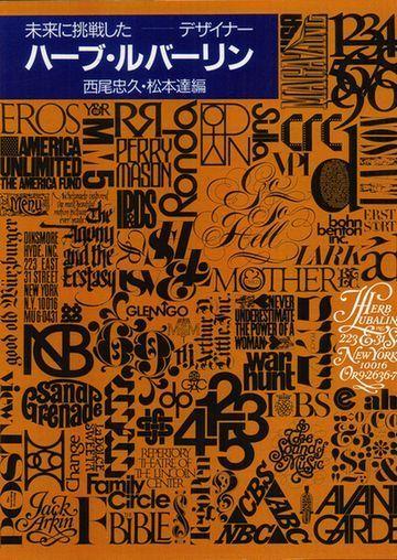 ハーブ・ルバーリン—未来に挑戦したデザイナー