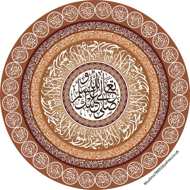 Kalimah Circles by Muslima78692 on DeviantArt