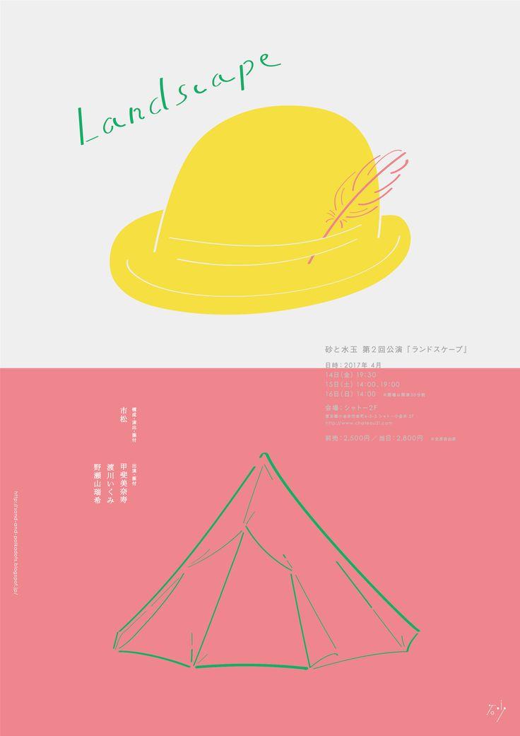 Landscape#2 / Ishihara Eri Art director & Graphic designer