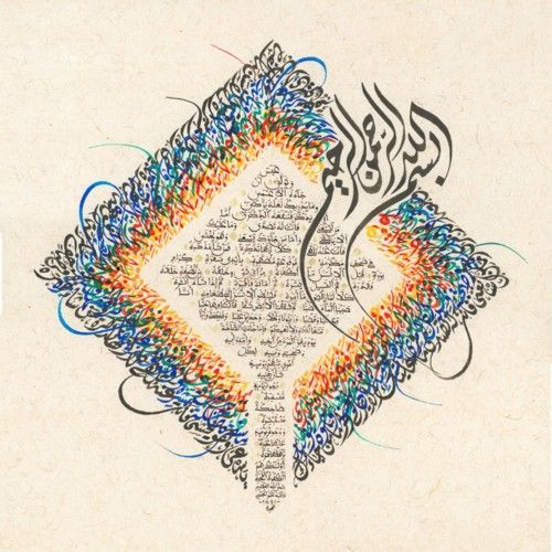 Arabic Calligraphy: The Holy Quran, Surat Abasa