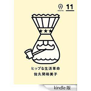 ヒップな生活革命〜〜〜 ideaink 〈アイデアインク〉