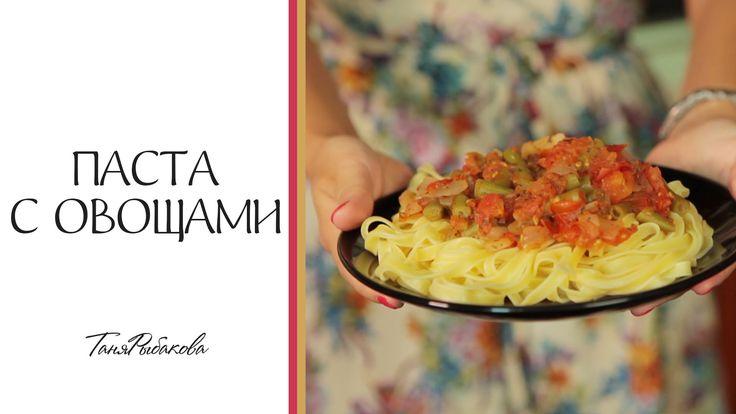 Паста со стручковой фасолью ( отличный вариант для обеда, особенно если сюда еще добавить что-то белковое, например куриную грудку) : - 200 гр. макарон из твердых сортов пшеницы; - 50 гр. стручковой фасоли; - 1 шт. помидор; 1 шт. репчатый лук; - соль, перец, итальянские травы по вкусу > Этап 1 Для начала мы должны поставить вариться наши макароны. Тут я обязательно должна сказать по поводу того, что если вы берете макароны хорошего качества из твердых сортов пшеницы, то вы можете не…