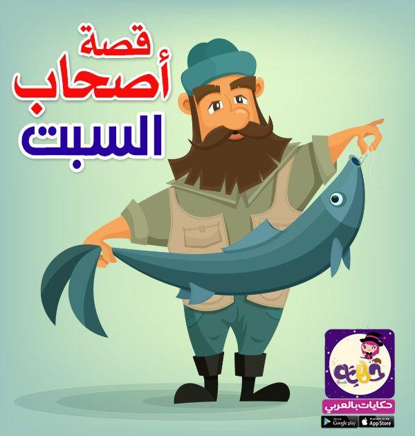 قصة أصحاب السبت مكتوبة قصص القرآن للأطفال تطبيق حكايات بالعربي In 2021 Pet Beds Character Pets
