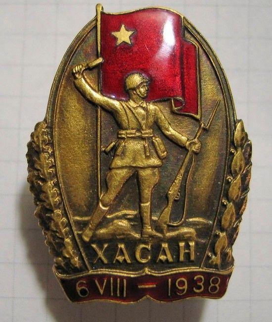 5 июня 1939 года указом Президиума Верховного Совета СССР был учрежден нагрудный знак «Участнику Хасанских боёв».