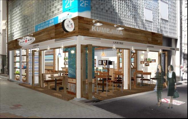 久米島グルメを堪能あれ--アンテナショップ「久米島印商店」が都内にオープン