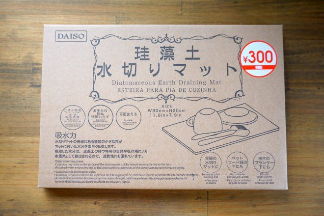 ダイソーの 珪藻土水切りマット は300円でも買い 置きやすいa4サイズでお手入れ簡単 えんウチ ダイソー キッチン 収納 引き出し 水切り