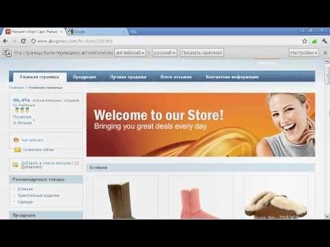 Как покупать на Aliexpress - YouTube