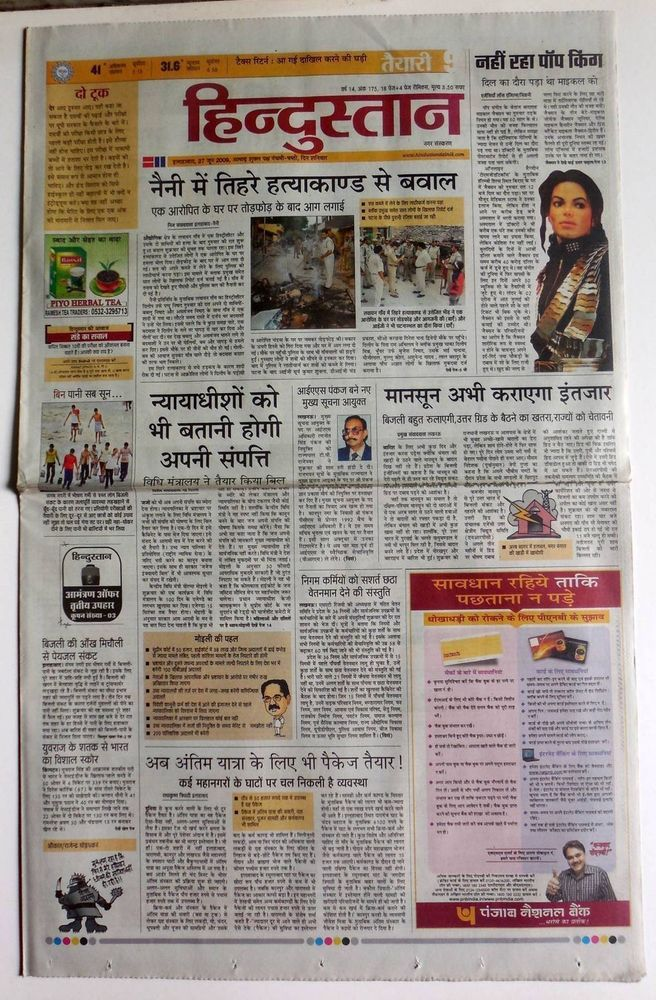 India 27 June 2009 Hidustan News Paper,Michael Jackson Is Death & other Articles