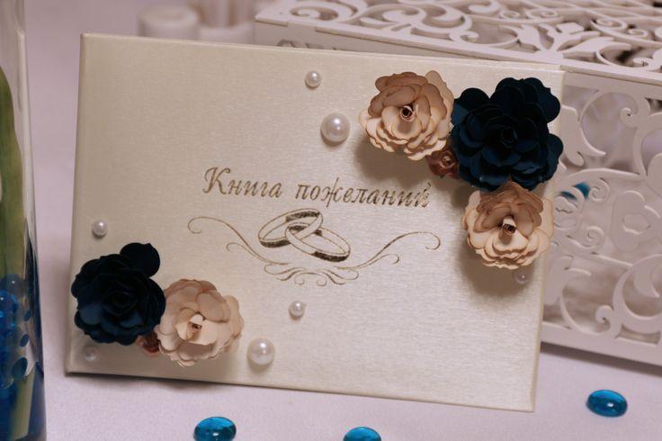 Синяя свадьба. Стол жениха и невесты. Президиум. Украшение стола молодожен. Книга пожеланий
